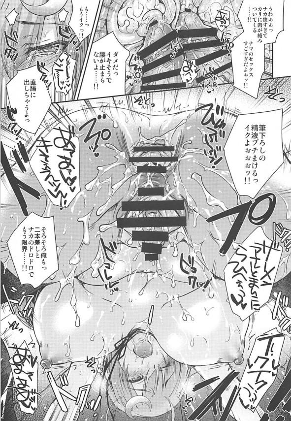 【東方】パチュリー・ノーレッジをえろえろの肉便器にしてしまったのですwww【エロ漫画・エロ同人】 (13)