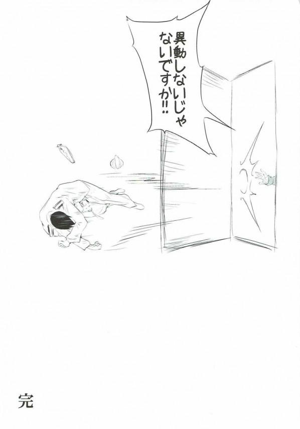【艦これ】提督の勘違いで神威ちゃんがめちゃくちゃにイカされるwww【エロ漫画・エロ同人】 (20)