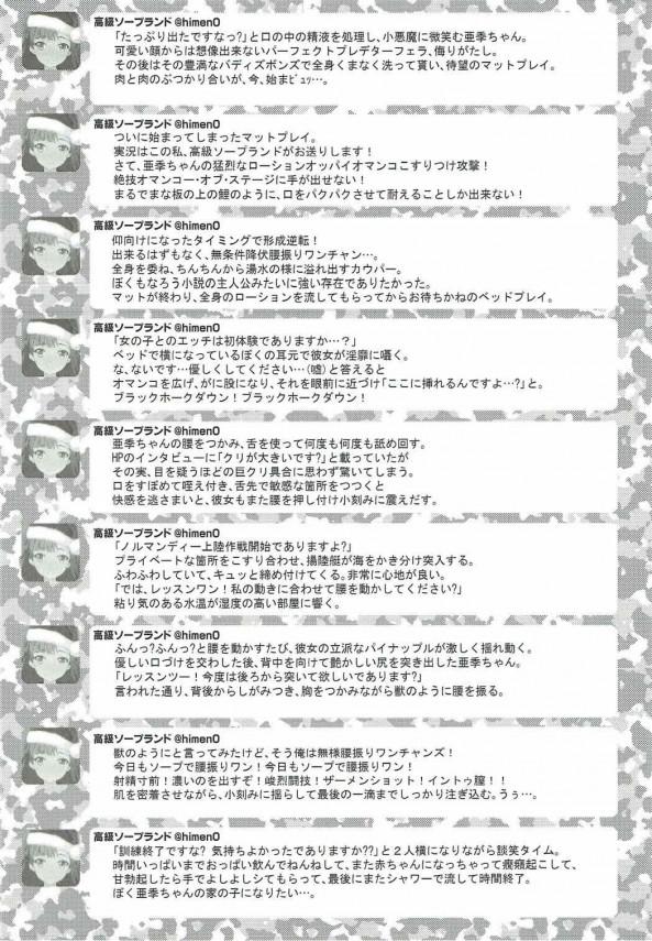 【アイマス】大和亜季は精液を飲むとすぐに発情しちゃう♡♡【エロ漫画・エロ同人】 (37)