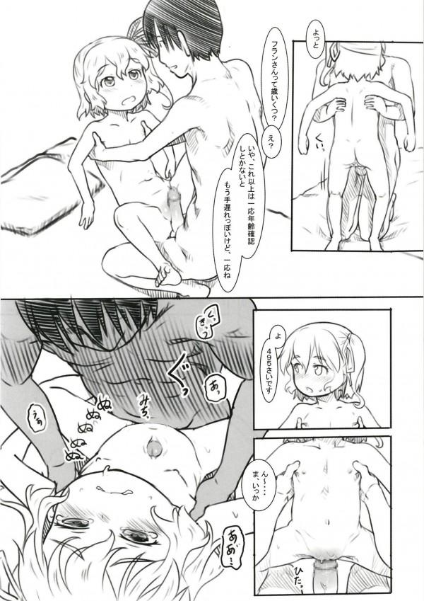 【東方】フランドール・スカーレットが発情して男たちを誘惑してるwww【エロ漫画・エロ同人】 (14)