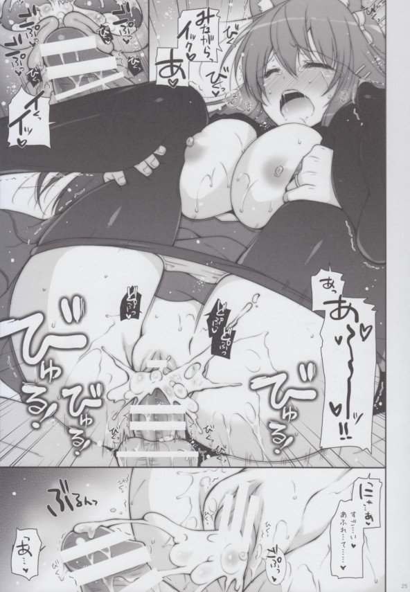 【艦これ】榛名ちゃんのねこみみがかわいいwwwラブホに入った瞬間に発情してるwww【艦隊これくしょん エロ漫画・エロ同人】 (25)