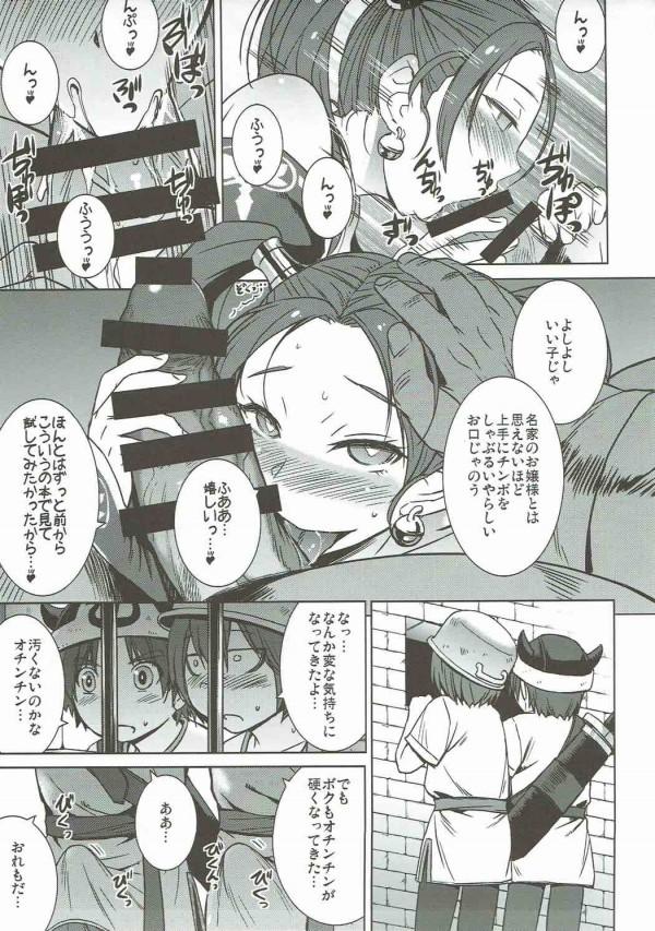 【ドラクエ】ゼシカはもう・・・占いおじさんに夢中の虜wwwもうほかのことなんてどうでもいい~♪【エロ漫画・エロ同人】 (10)