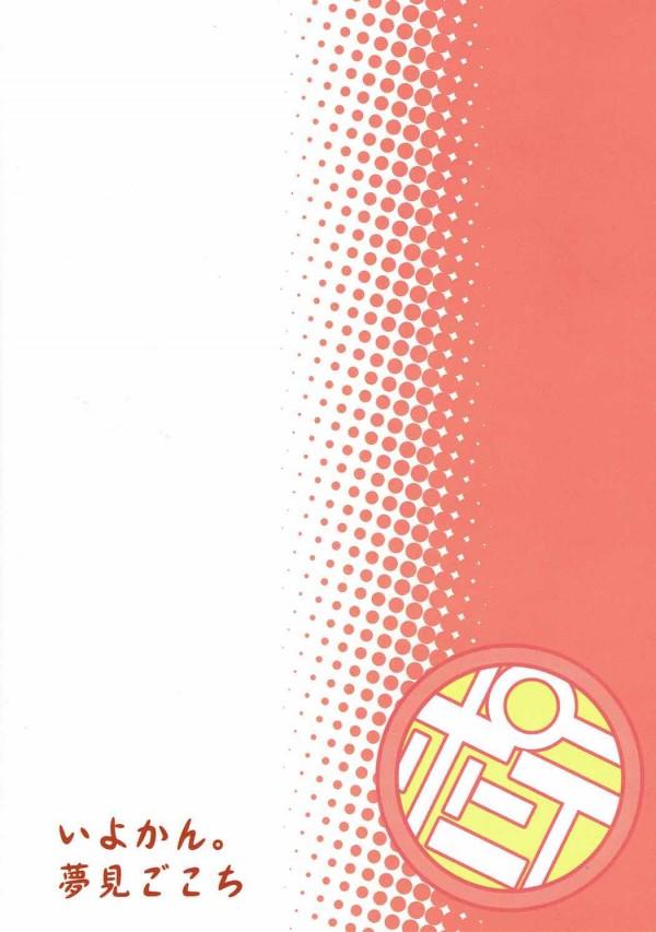 【艦これ】伊401はおぱんつを履かずにまたから愛液をトロトロ~垂れ流してるwww【艦隊これくしょん エロ漫画・エロ同人】 (49)