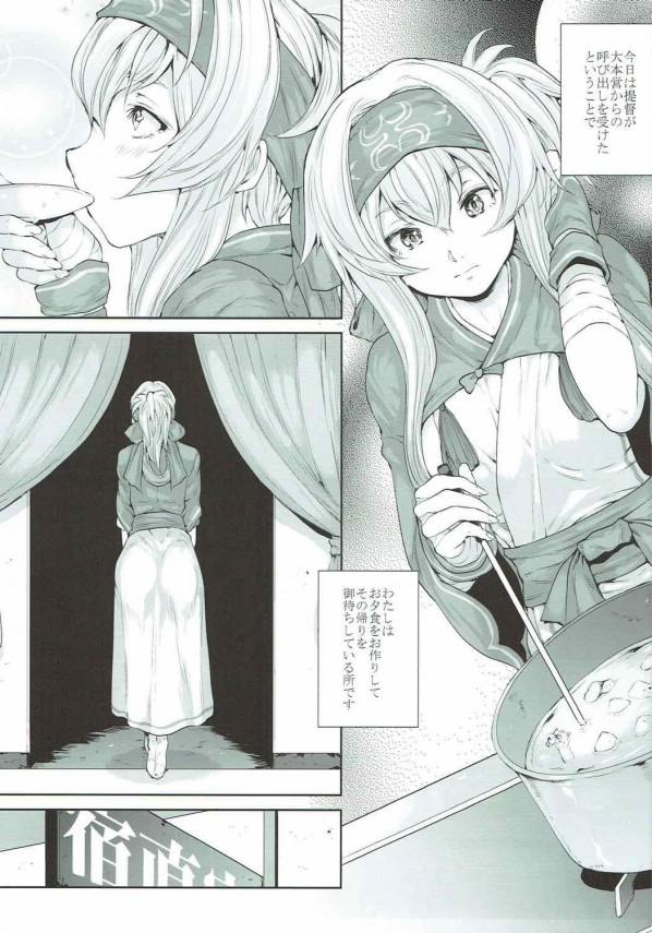 【艦これ】提督の勘違いで神威ちゃんがめちゃくちゃにイカされるwww【エロ漫画・エロ同人】 (2)