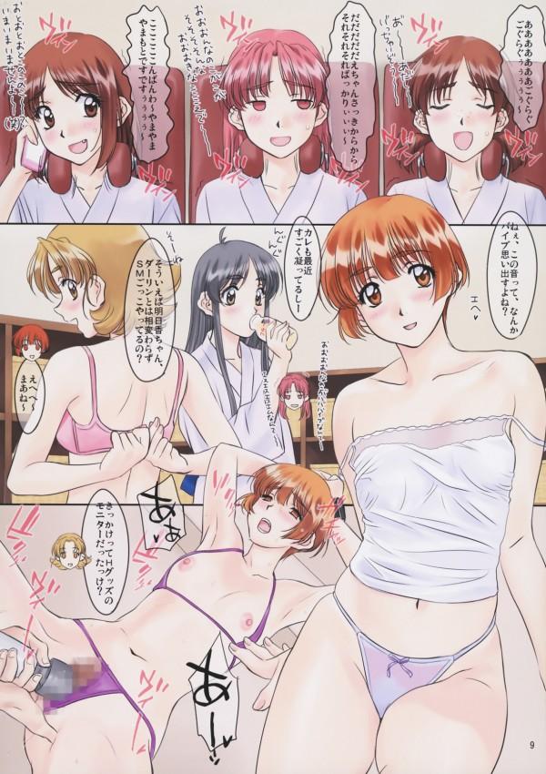 【センチ】安達妙子さんはエッチにあえぐし山本るりかのトロ顔は見逃せない♡♡【エロ漫画・エロ同人】 (8)