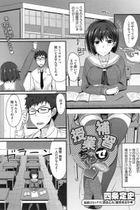【エロ漫画・エロ同人誌】補習中に大胆に誘惑してきた教え子JKで童貞卒業する教師wwwwwww