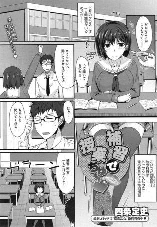 【エロ漫画】補習中に大胆に誘惑してきた教え子JKで童貞卒業する教師!【四条定史 エロ同人】