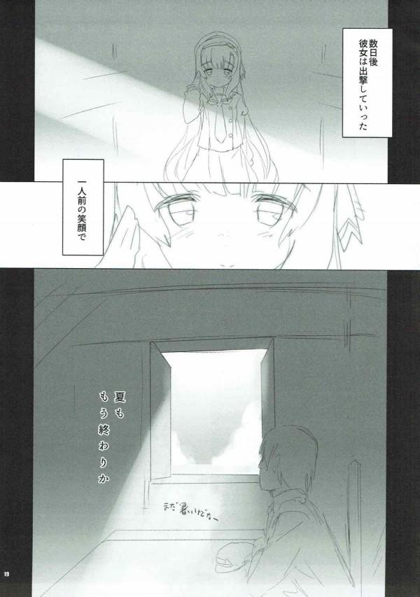 【艦これ】択捉ちゃんも松輪ちゃんも実は提督とエッチなことがしたかったんでした♡♡【艦隊これくしょん エロ漫画・エロ同人】 (18)