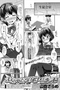 【エロ漫画・エロ同人】会長のH見てから発情止まらない山田さんがぐちょぐちょまんこで痴女って濃厚SEXww