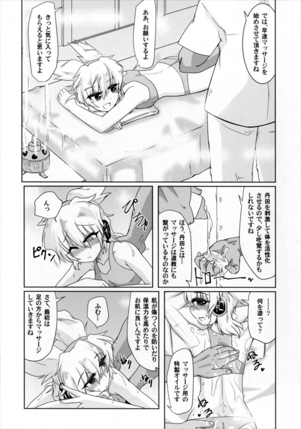 【東方】豊聡耳神子様がいやらしい手つきのマッサージで気持ちよくなってるwww【エロ漫画・エロ同人】 (6)