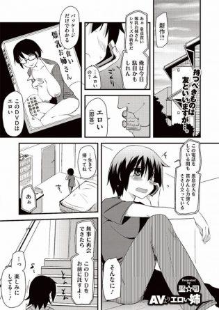 【エロ漫画】オナ禁中の弟が酔っぱらいのスケベな姉に痴女られて近親相姦セックス【聖☆司 エロ同人】