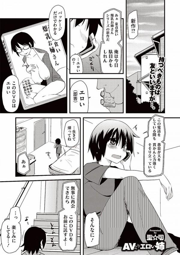 【エロ漫画・エロ同人】オナ禁中の弟が酔っぱらいのスケベな姉に痴女られて近親相姦セックスwwwww