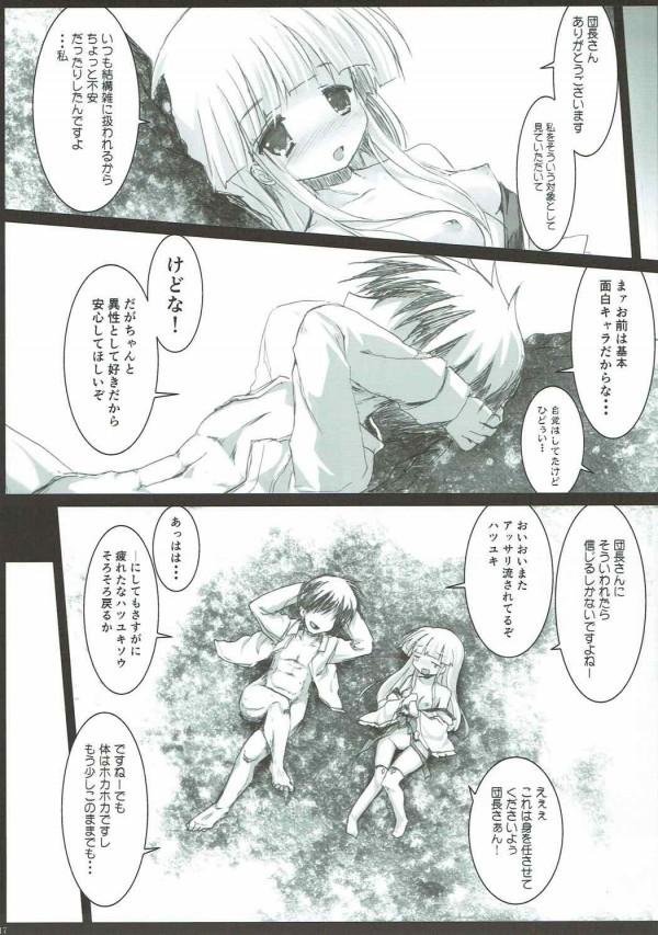 【フラワーナイトガール】ハツユキソウは団長と日光浴しながらセックスしちゃう♪【エロ漫画・エロ同人】 (15)