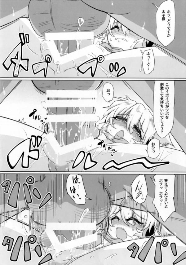 【東方】豊聡耳神子様がいやらしい手つきのマッサージで気持ちよくなってるwww【エロ漫画・エロ同人】 (21)