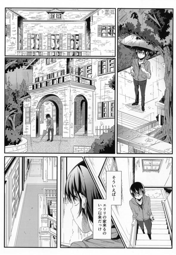 【冴えカノ】安芸倫也が澤村・スペンサー・英梨々ちゃんに寝取られる♡♡【エロ漫画・エロ同人】 (5)