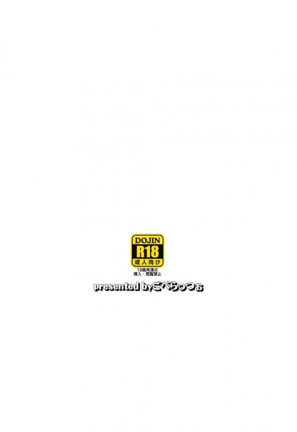 【艦これ】大和ちゃんは巨乳♪そんなおっぱいが大好きなショタ提督www【エロ漫画・エロ同人】 (26)