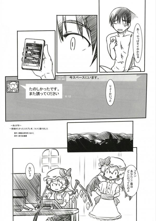 【東方】フランドール・スカーレットが発情して男たちを誘惑してるwww【エロ漫画・エロ同人】 (19)