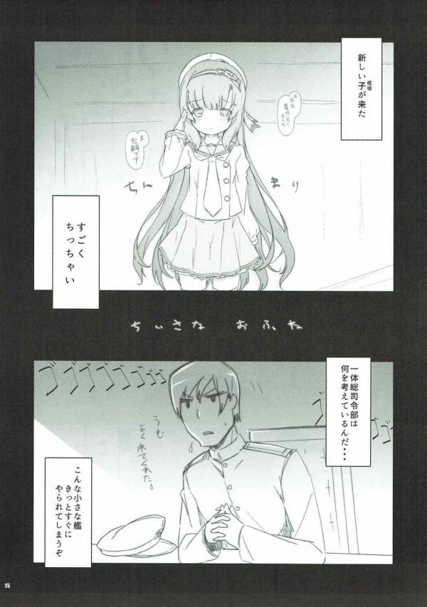 【艦これ】択捉ちゃんも松輪ちゃんも実は提督とエッチなことがしたかったんでした♡♡【艦隊これくしょん エロ漫画・エロ同人】 (14)