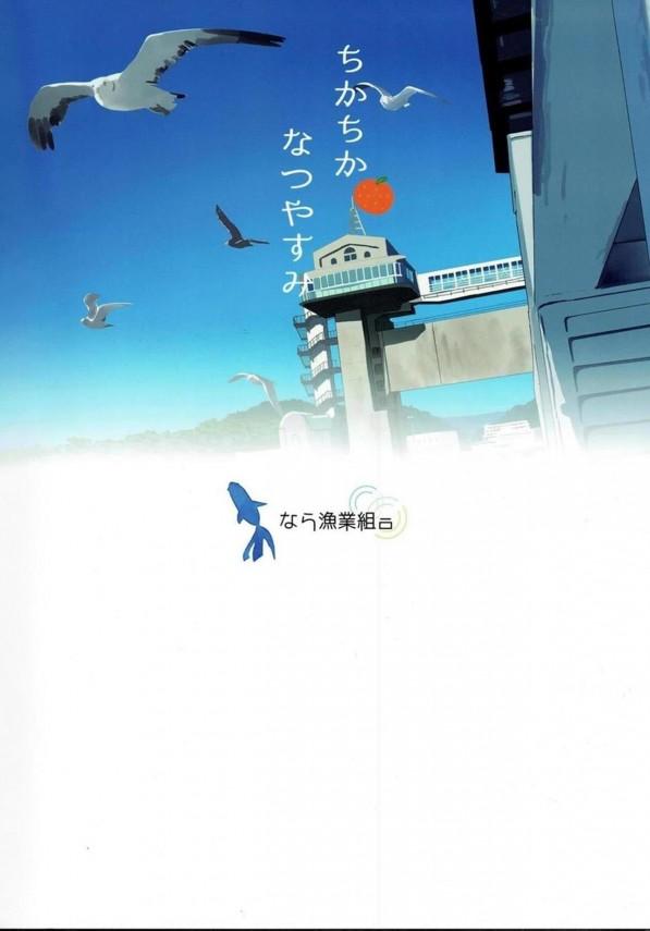 【ラブライブ!】高海千歌ちゃんとの夏休み♪色んな所にでかけちゃおう!【エロ漫画・エロ同人】 (30)