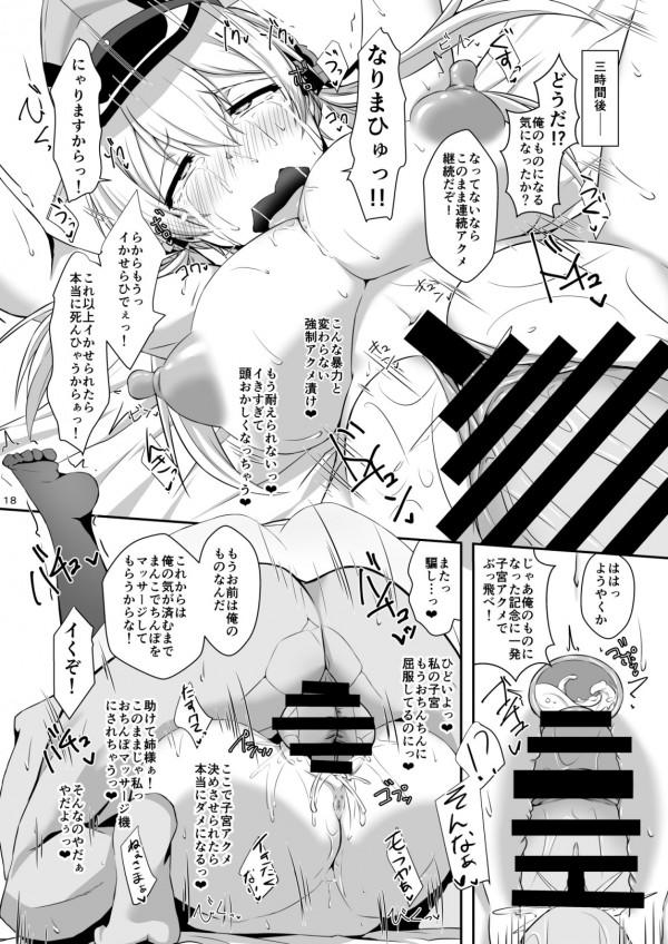 【艦これ】プリンツ・オイゲンの乳首とおっぱいが魅力的すぎるwwwもしかして性感帯だったりして・・・?♡♡【艦隊これくしょん エロ漫画・エロ同人】 (18)