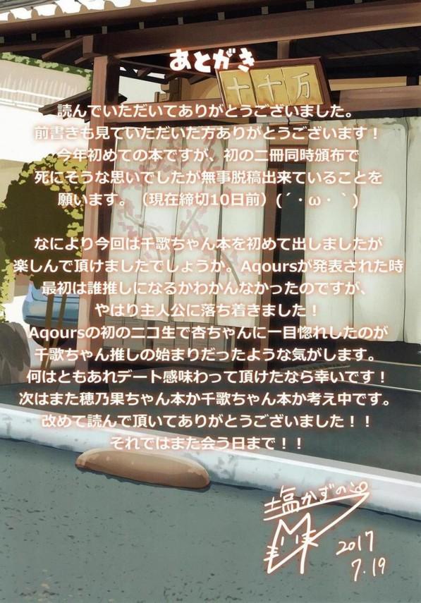 【ラブライブ!】高海千歌ちゃんとの夏休み♪色んな所にでかけちゃおう!【エロ漫画・エロ同人】 (28)