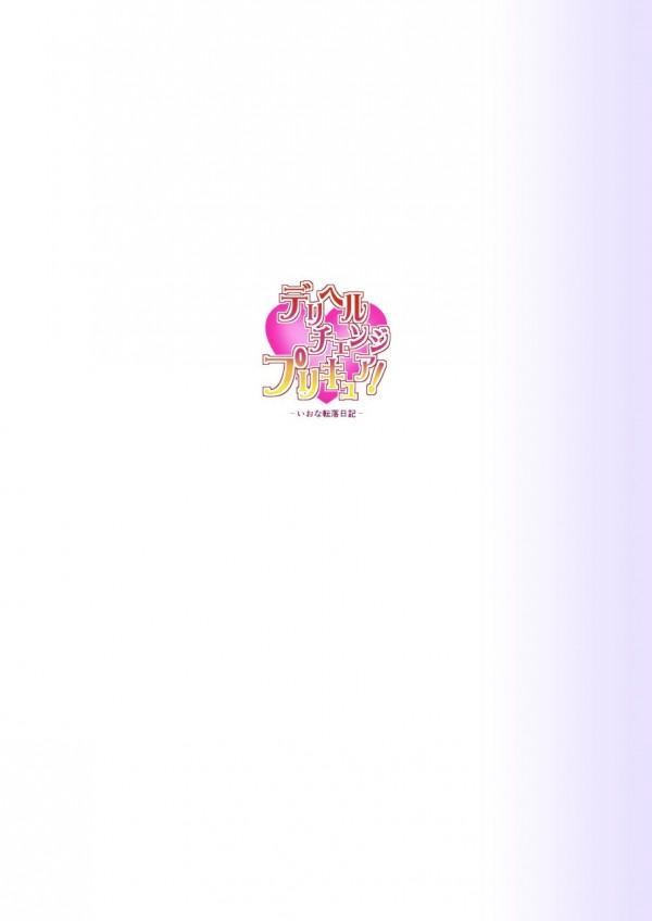 【ハピネスチャージプリキュア!】キュアフォーチュンはお姉ちゃんに追いつくためにおちんぽをしゃぶりまくる♡♡【エロ漫画・エロ同人誌】 (56)