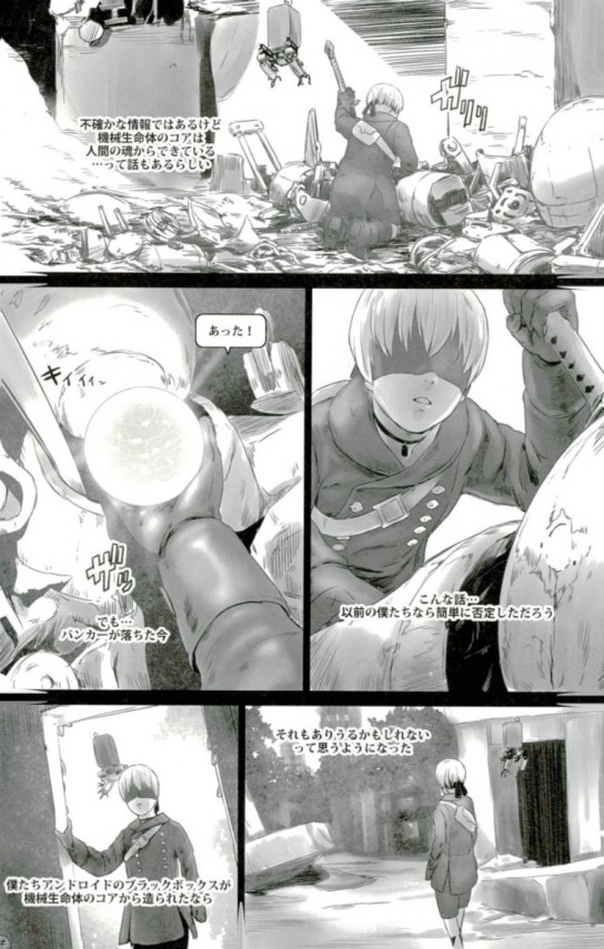 【ニーアオートマタ】2Bと9Sは戦闘の合間にパコパコやっている♡♡【エロ漫画・エロ同人】 (19)