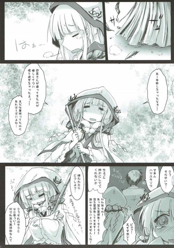 【フラワーナイトガール】ハツユキソウは団長と日光浴しながらセックスしちゃう♪【エロ漫画・エロ同人】 (3)
