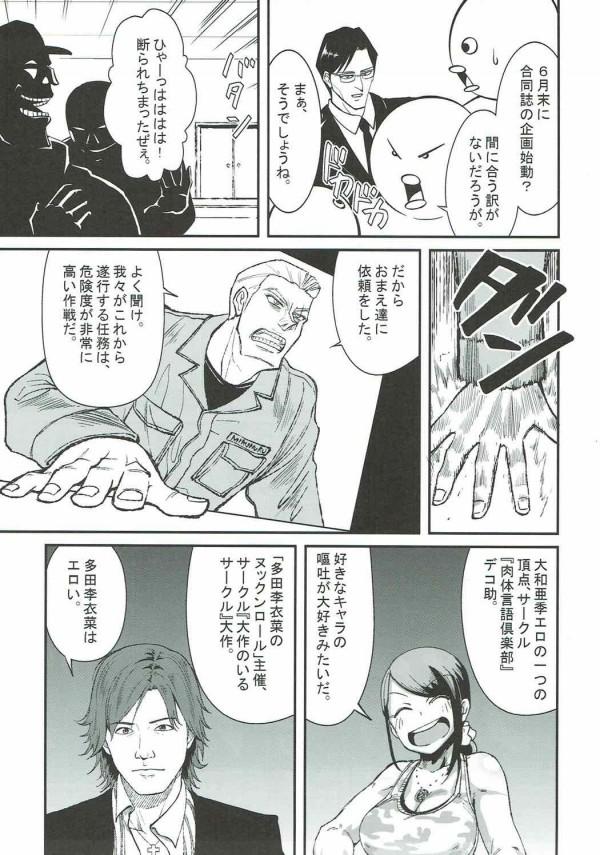 【アイマス】大和亜季は精液を飲むとすぐに発情しちゃう♡♡【エロ漫画・エロ同人】 (10)