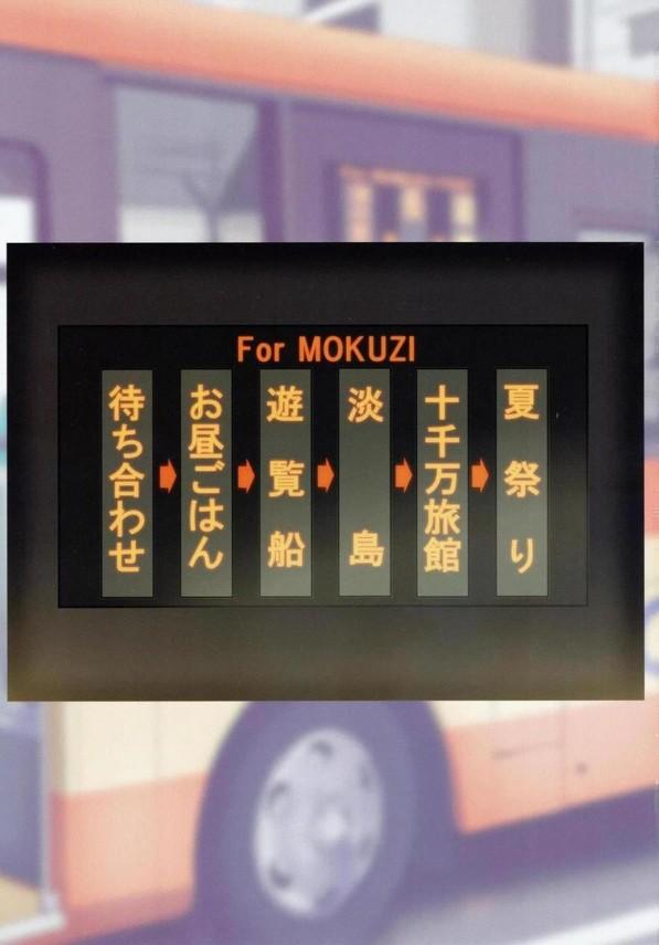 【ラブライブ!】高海千歌ちゃんとの夏休み♪色んな所にでかけちゃおう!【エロ漫画・エロ同人】 (4)