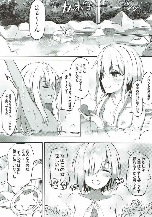 【FGO】マスターの嫁になりたいと本気で考えている「イリヤスフィール・フォン・アインツベルン」を応援しようと露天風呂に二人だけで入らせておまけにルビーが作った特製惚れ薬まで飲ませてしまうと「イリヤスフィール・フォン・アインツベルン」は積極的にマスターの身体を…【Fate エロ漫画・エロ同人】 (2)