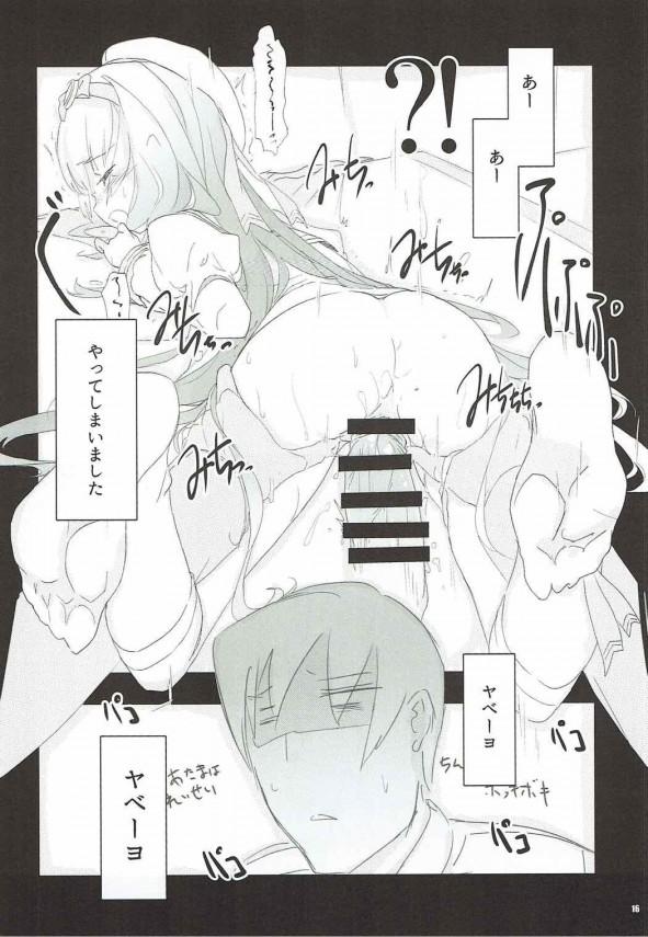 【艦これ】択捉ちゃんも松輪ちゃんも実は提督とエッチなことがしたかったんでした♡♡【艦隊これくしょん エロ漫画・エロ同人】 (15)