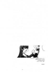 武蔵の弄られ者達の総集編2分の2【境ホラ】性教育はしっかり体で教えないとね♡【エロ漫画・エロ同人】