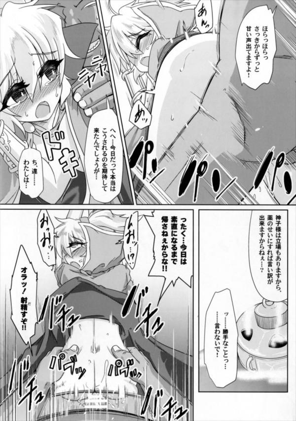 【東方】豊聡耳神子様がいやらしい手つきのマッサージで気持ちよくなってるwww【エロ漫画・エロ同人】 (31)