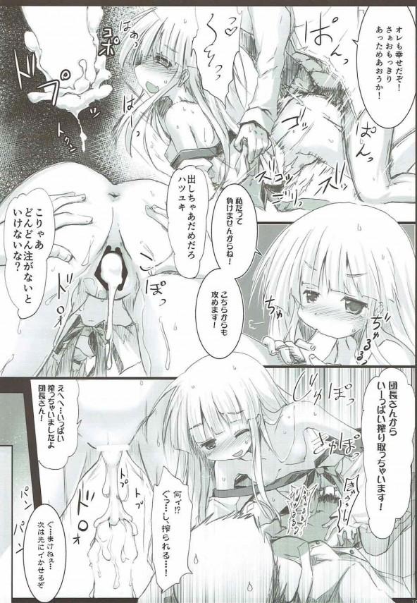 【フラワーナイトガール】ハツユキソウは団長と日光浴しながらセックスしちゃう♪【エロ漫画・エロ同人】 (14)