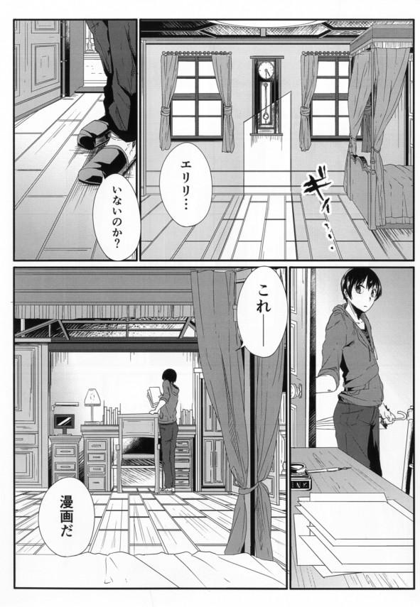 【冴えカノ】安芸倫也が澤村・スペンサー・英梨々ちゃんに寝取られる♡♡【エロ漫画・エロ同人】 (6)