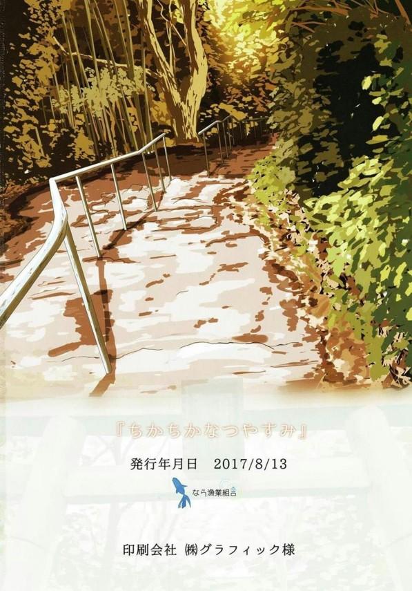 【ラブライブ!】高海千歌ちゃんとの夏休み♪色んな所にでかけちゃおう!【エロ漫画・エロ同人】 (29)