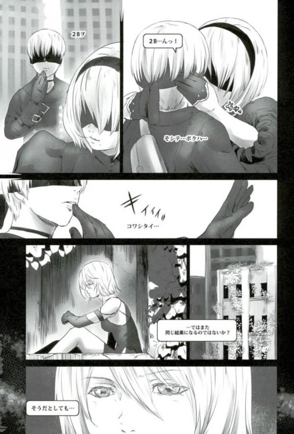 【ニーアオートマタ】2Bと9Sは戦闘の合間にパコパコやっている♡♡【エロ漫画・エロ同人】 (12)