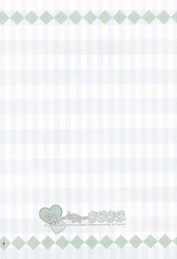 【ロウきゅーぶ!】三沢真帆ちゃんがエロエロコスプレで誘惑してきたからバックからガンガンついてやったwww【エロ漫画・同人誌】 (3)