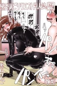 【エロ漫画・エロ同人】美女にラバースーツを着てもらいエッチする男www