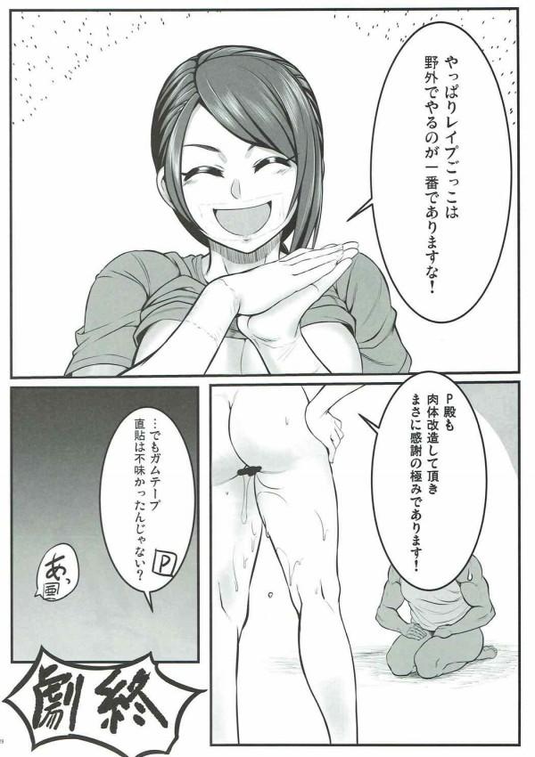 【アイマス】大和亜季は精液を飲むとすぐに発情しちゃう♡♡【エロ漫画・エロ同人】 (28)