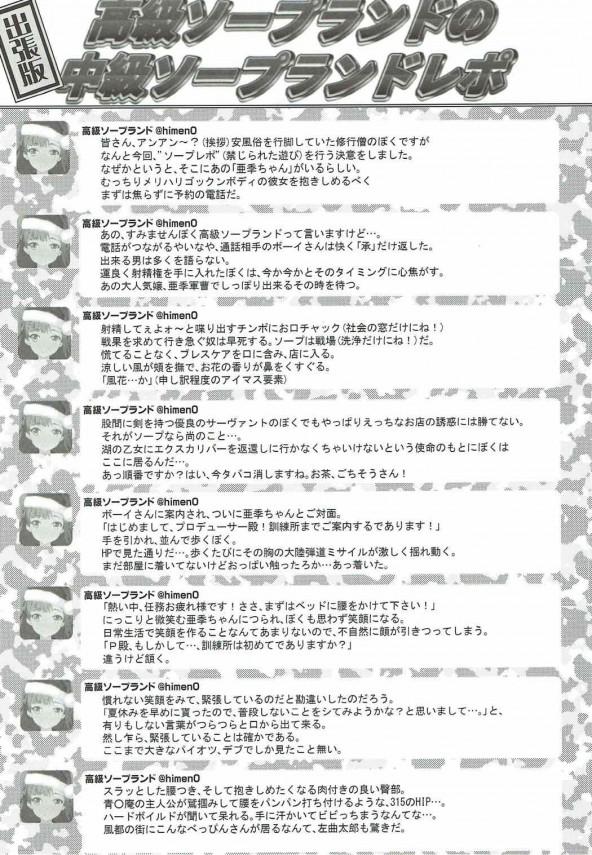 【アイマス】大和亜季は精液を飲むとすぐに発情しちゃう♡♡【エロ漫画・エロ同人】 (35)