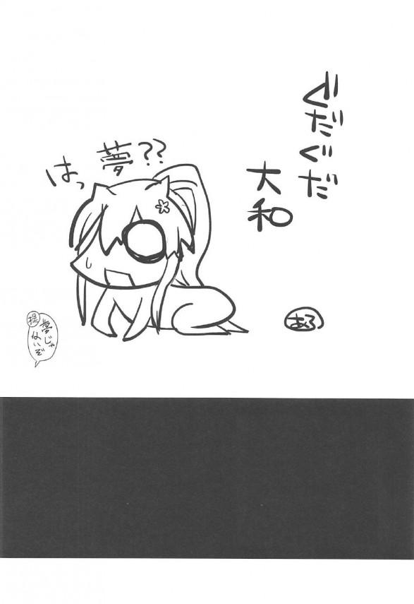 【艦これ】大和ちゃんは巨乳♪そんなおっぱいが大好きなショタ提督www【エロ漫画・エロ同人】 (25)