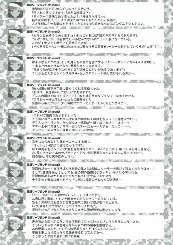 【アイマス】大和亜季は精液を飲むとすぐに発情しちゃう♡♡【エロ漫画・エロ同人】 (36)
