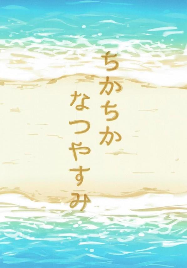 【ラブライブ!】高海千歌ちゃんとの夏休み♪色んな所にでかけちゃおう!【エロ漫画・エロ同人】 (5)