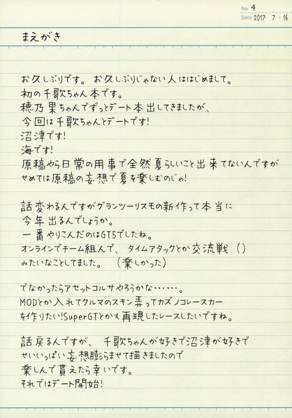 【ラブライブ!】高海千歌ちゃんとの夏休み♪色んな所にでかけちゃおう!【エロ漫画・エロ同人】 (3)