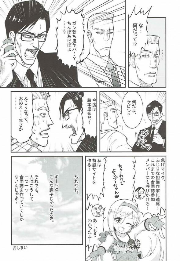 【アイマス】大和亜季は精液を飲むとすぐに発情しちゃう♡♡【エロ漫画・エロ同人】 (48)