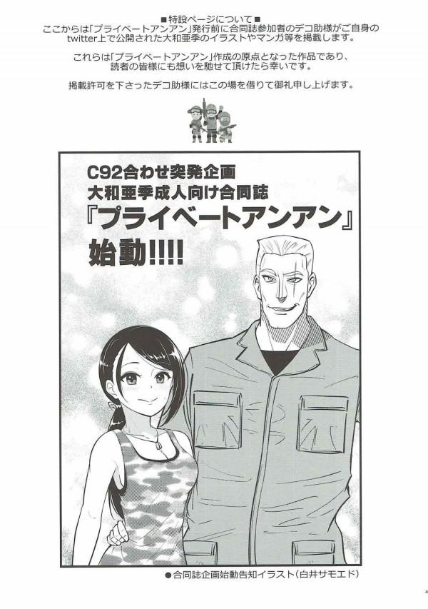 【アイマス】大和亜季は精液を飲むとすぐに発情しちゃう♡♡【エロ漫画・エロ同人】 (39)