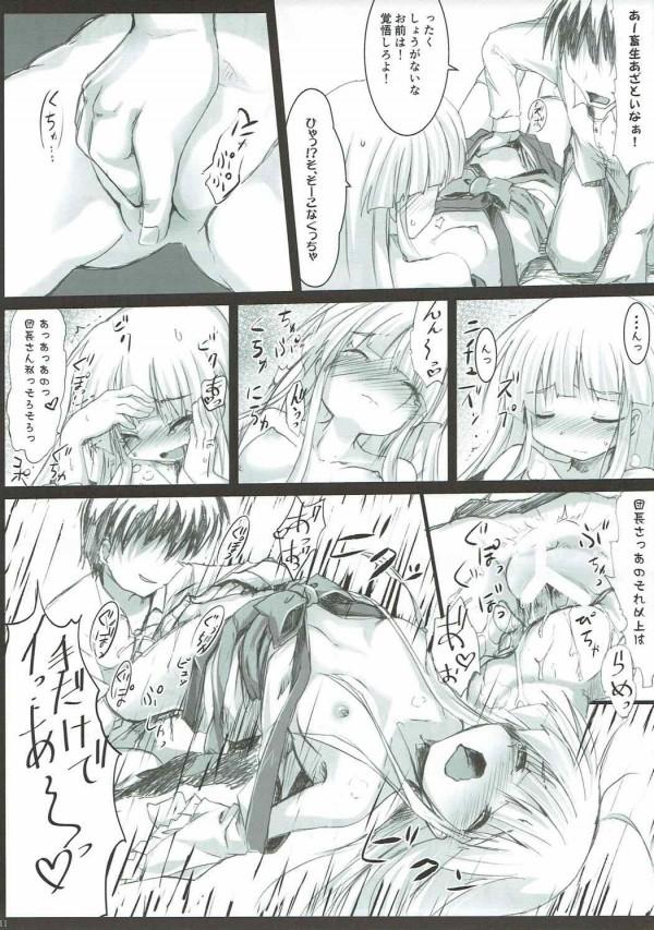【フラワーナイトガール】ハツユキソウは団長と日光浴しながらセックスしちゃう♪【エロ漫画・エロ同人】 (9)