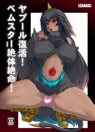 【怪獣娘 エロ同人】ベムスターがヤブール人に捕まってカラダを改造されて快楽調教【無料 エロ漫画】